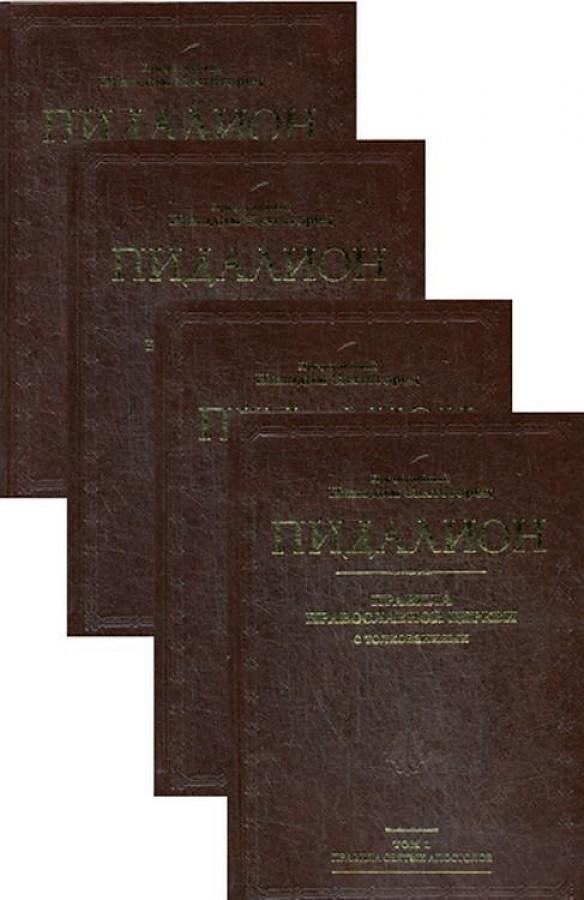 Никодим Святогорец прп. - Пидалион. Правила Православной Церкви с толкованиями. В 4 томах. В 4 книгах. (золот.тиснен.) обложка книги