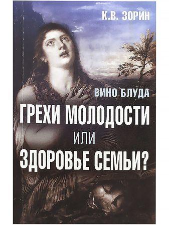 Зорин К.В. - Вино блуда. Грехи молодости или здоровье семьи? обложка книги