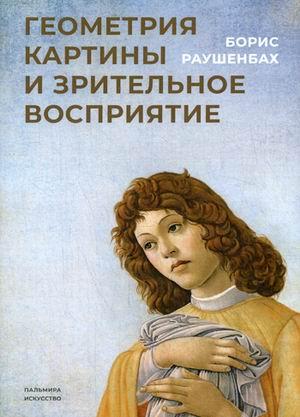 Геометрия картины и зрительное восприятие ( Раушенбах Б.  )