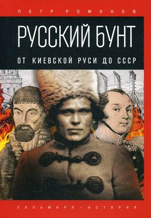 Романов П. - Русский бунт: От Киевской Руси до СССР обложка книги
