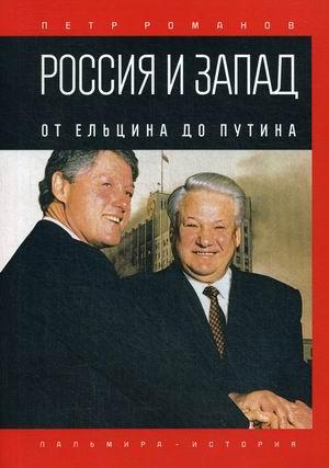 Россия и Запад. От Ельцина до Путина ( Романов П.В.  )