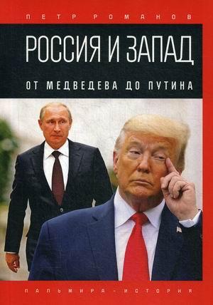 Россия и Запад. От Медведева до Путина ( Романов П.В.  )