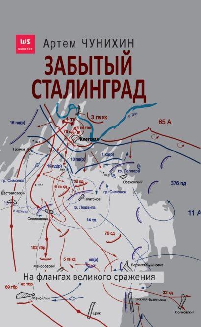 Забытый Сталинград. На флангах великого сражения - фото 1