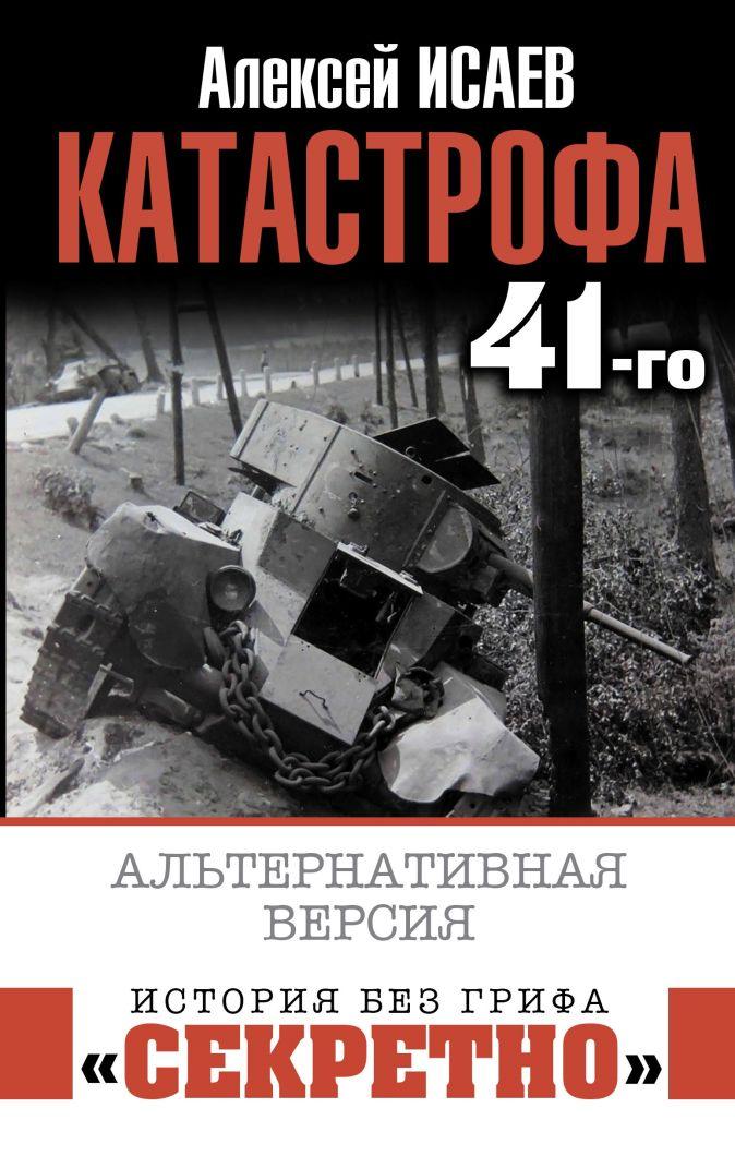 Исаев А.В. - Катастрофа 41-го. Альтернативная версия обложка книги