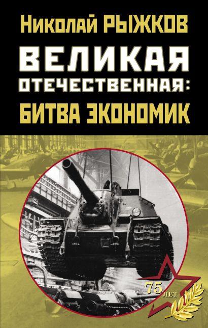 Великая Отечественная: битва экономик - фото 1
