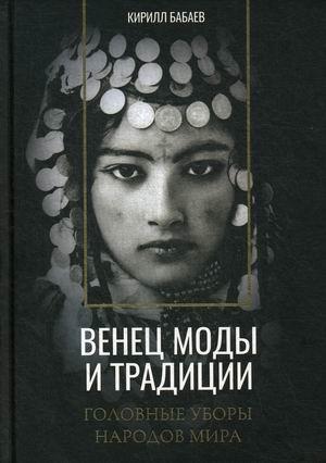Бабаев К. - Венец моды и традиции. Головные уборы народов мира обложка книги