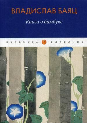 Книга о бамбуке: роман