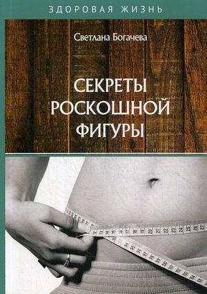 Секреты роскошной фигуры ( Богачева С.  )