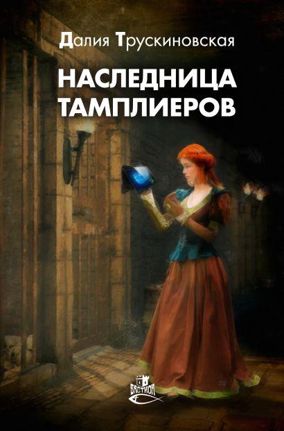 Наследница тамплиеров: роман - фото 1