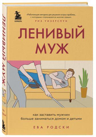 Ева Родски - Ленивый муж. Как заставить мужа больше заниматься домом и детьми обложка книги