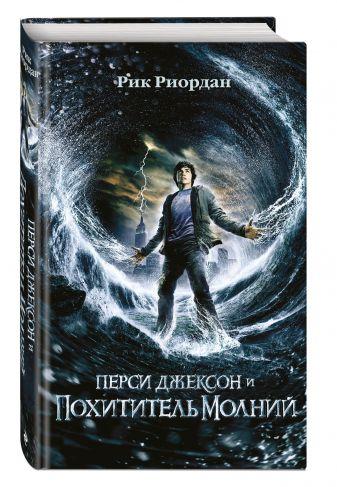 Рик Риордан - Перси Джексон и похититель молний. Новый перевод (у.н.) обложка книги