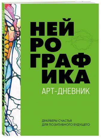 Павел Пискарев - Нейрографика. Арт-дневник.Green обложка книги