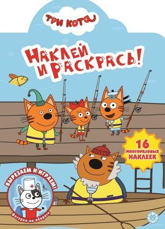 Три Кота  № НР 2005   Наклей и раскрась