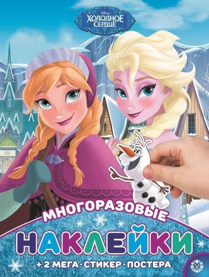 Холодное сердце № МНП 2004  Развивающая книжка с многоразовыми наклейками и постером - фото 1
