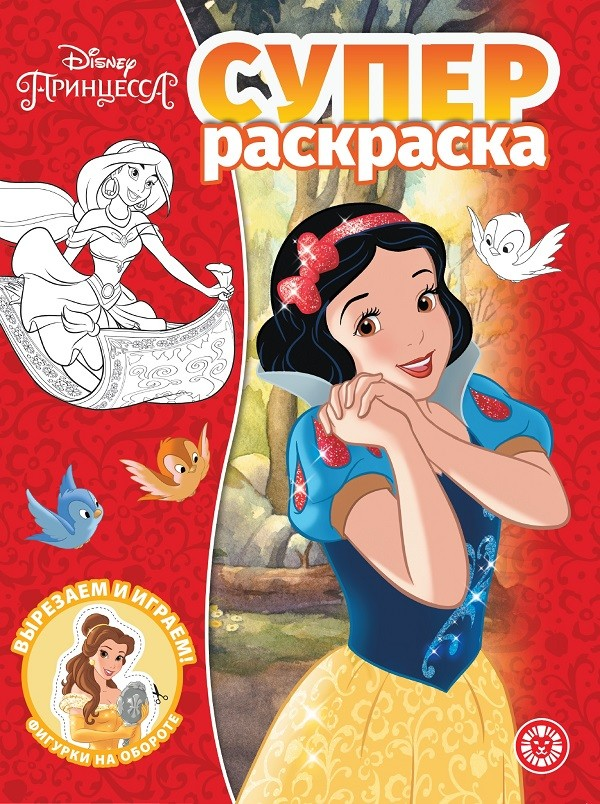 Принцесса Disney № РС 2008  Суперраскраска
