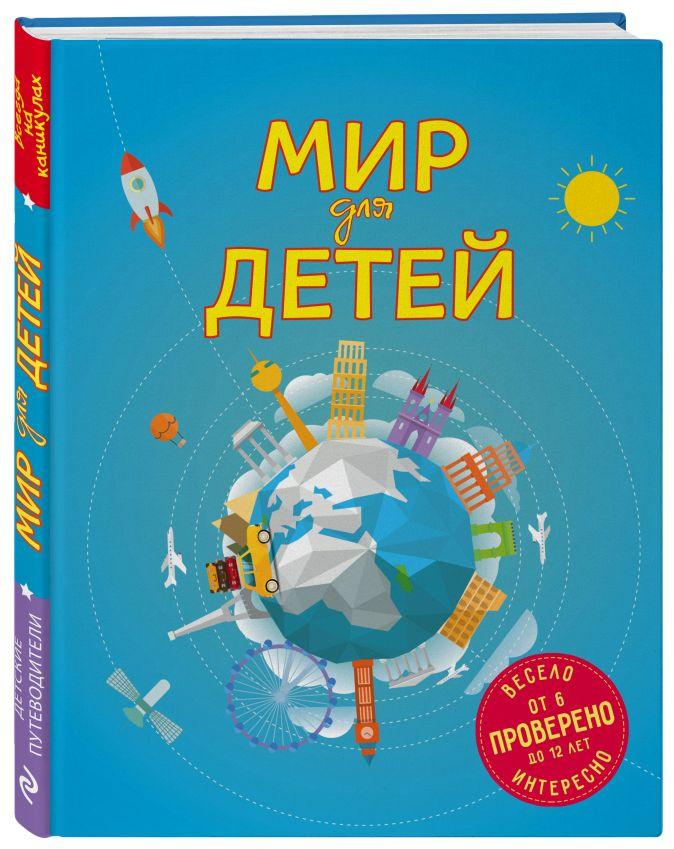 Андрианова Н.А. - Мир для детей. 4-е изд. испр. и доп. (от 6 до 12 лет) обложка книги