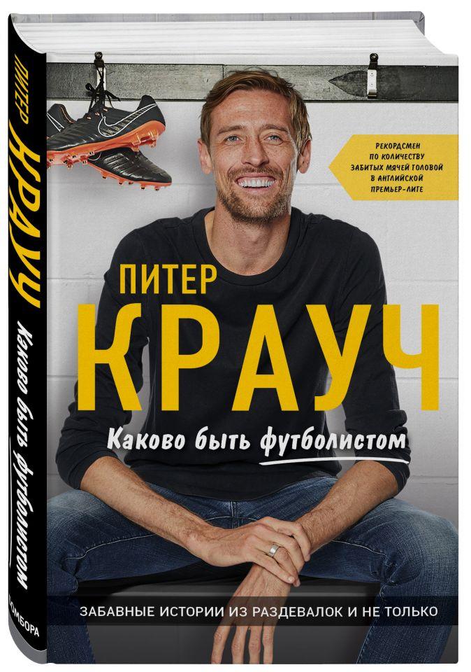 Питер Крауч - Питер Крауч. Каково быть футболистом обложка книги