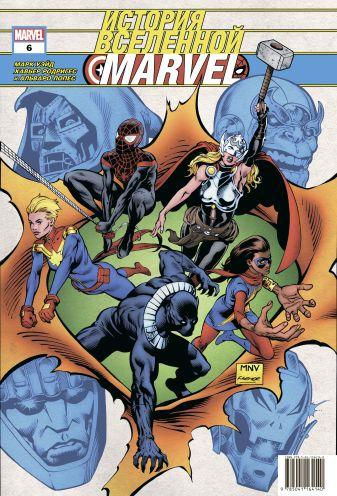 Марк Уэйд - История вселенной Marvel #6 обложка книги