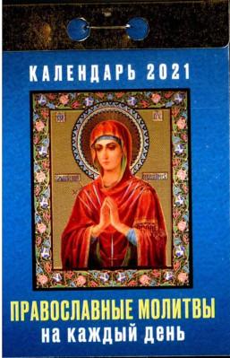 Календари отрывные 2021. Православные молитвы на каждый день