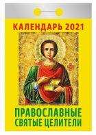 Календари отрывные 2021. Православные святые целители