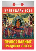 Фото - Календари отрывные 2021. Православные праздники и посты двунадесятые православные праздники