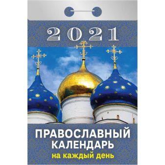 Календари отрывные 2021. Православный календарь на каждый день