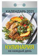 Календари отрывные 2021. Кулинария на каждый день
