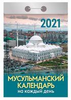 Календари отрывные 2021. Мусульманский календарь на каждый день