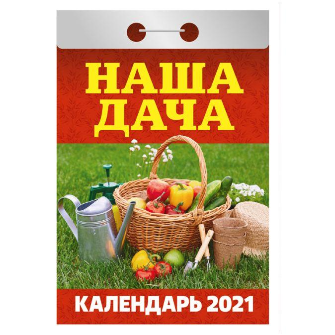Календари отрывные 2021. Наша дача