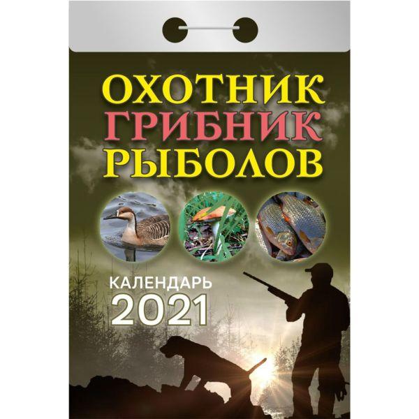 Календари отрывные 2021. Охотник, грибник, рыболов
