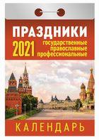 Календари отрывные 2021. Праздники: государственные, православные, профессиональные