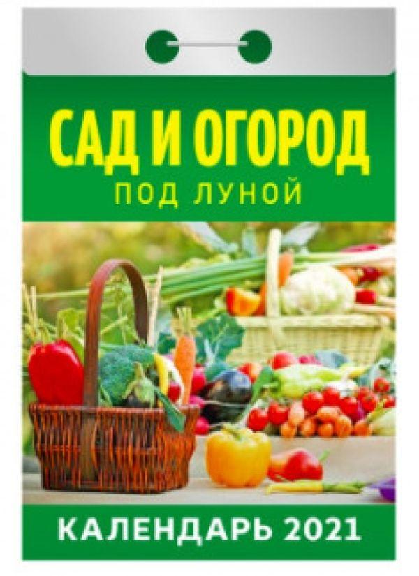 Календари отрывные 2021. Сад и огород под луной