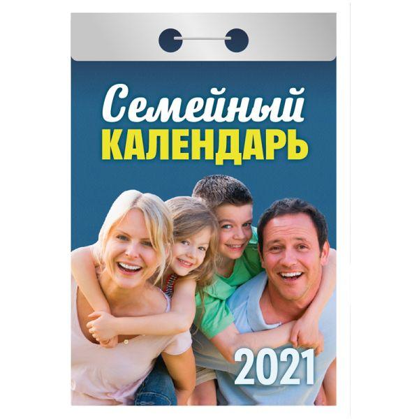 Календари отрывные 2021. Семейный
