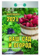 Календари отрывные 2021. Ваш сад и огород