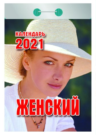 Календари отрывные 2021. Женский
