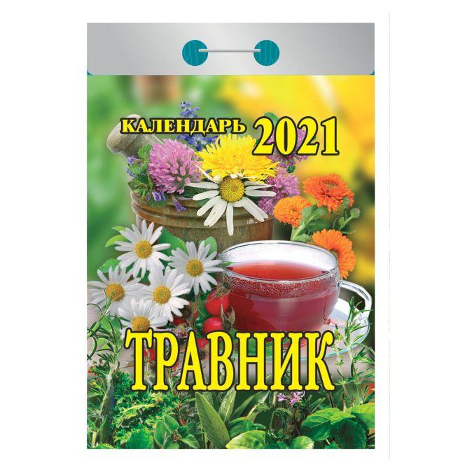 Календари отрывные 2021. Травник