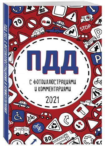ПДД 2021 с фотоиллюстрациями и комментариями (с самыми посл. изм. и доп.)