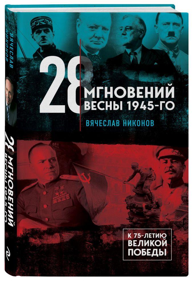 Вячеслав Никонов - 28 мгновений весны 1945-го обложка книги