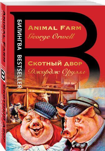 Джордж Оруэлл - Скотный двор. Animal Farm обложка книги