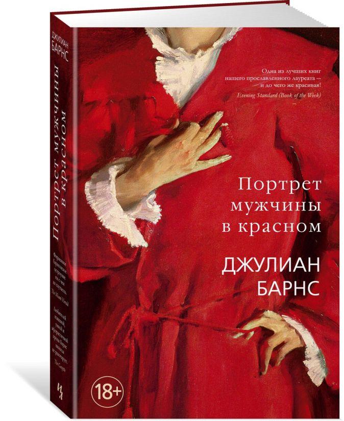 Барнс Дж. - Портрет мужчины в красном обложка книги