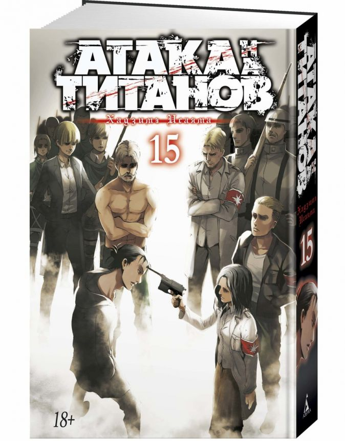 Исаяма Х. - Атака на титанов. Книга 15 обложка книги
