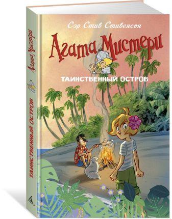 Стивенсон С. - Агата Мистери. Таинственный остров обложка книги
