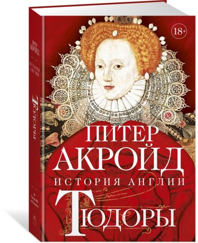 Тюдоры: История Англии. От Генриха VIII до Елизаветы I - фото 1