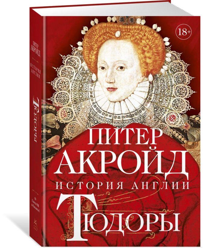 Акройд П. - Тюдоры: История Англии. От Генриха VIII до Елизаветы I обложка книги