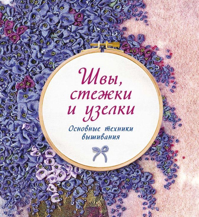 Гарднер С. - Швы, стежки и узелки. Основные техники вышивания обложка книги