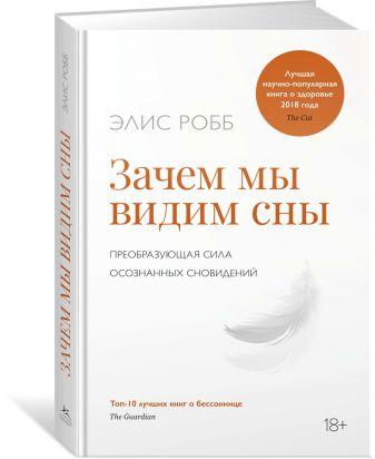Робб Э. - Зачем мы видим сны. Преобразующая сила осознанных сновидений обложка книги