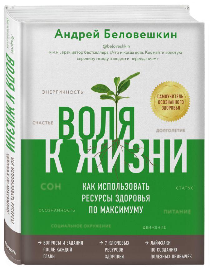 Андрей Беловешкин - Воля к жизни. Как использовать ресурсы здоровья по максимуму обложка книги