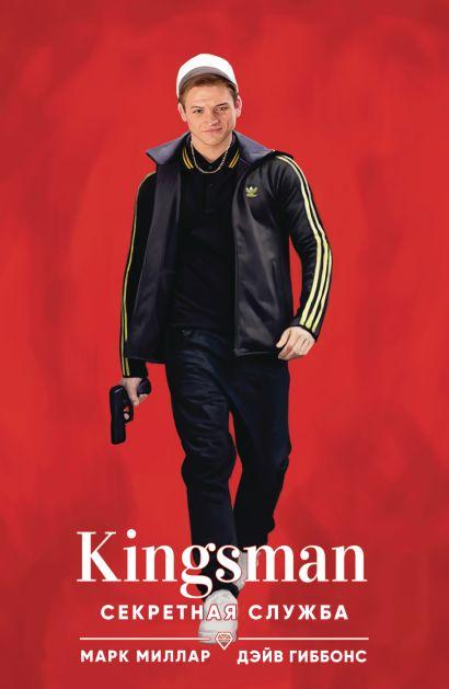 Kingsman. Секретная служба - фото 1