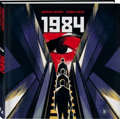 1984. Графическая адаптация - фото 1