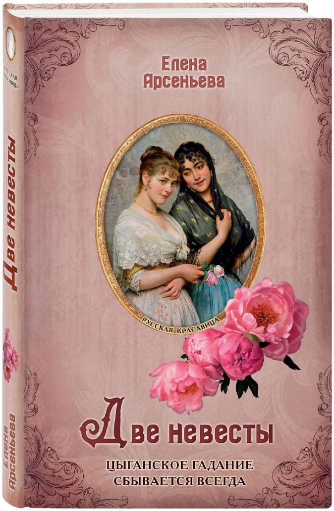 Елена Арсеньева - Две невесты обложка книги